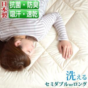 敷きパッド ベッドパッド 日本製 洗える セミダブル ロング 120×200 120×210 防臭 抗菌 速乾 敷パッド 帝人アクフィット 吸汗 抗菌防臭 消臭 tansu