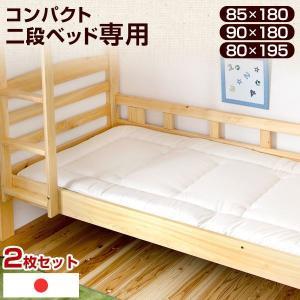 敷布団 敷き布団 日本製 2枚セット 羊毛混 三層 二段ベッド用 国産 三層敷き布団 敷きふとん 寝具 ベッドマット マットレス不要|tansu