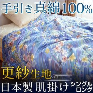 掛け布団 掛布団 シングル 肌掛け布団 肌布団 日本製 夏 真綿100% 国産 肌かけ 掛け布団|tansu