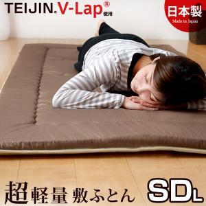 敷布団 敷き布団 セミダブルロング TEIJIN V-Lap (R)使用 日本製 正規品 超軽量 抗菌 防臭 国産|tansu