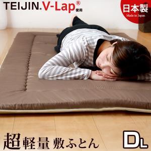 敷布団 敷き布団 ダブルロング TEIJIN V-Lap (R)使用 日本製 正規品 超軽量 抗菌 防臭 国産|tansu