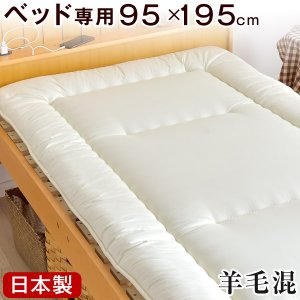 敷布団 敷き布団 日本製 羊毛混 三層 シングルベッド専用 三層敷き布団|tansu