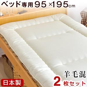 敷布団 2枚組 敷き布団 日本製 羊毛混 三層 シングルベッド専用 三層敷き布団|tansu