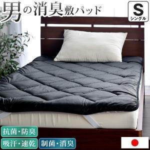 [送料無料]   ・国内で丁寧に作り上げられた安心・安全の日本製 ・清潔仕様の敷き・ベッドパッド ・...