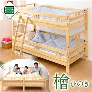 二段ベッド 2段ベッド ベット ベッド コンパクト 子供 国産 日本製 ひのき シングル キング 低ホルムアルデヒド 木製 すのこ 檜 大人用 梯子 はしご|tansu