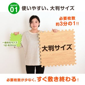 ジョイントマット 大判 プレイマット 60cm 6畳 32枚セット 厚手 木目調ジョイントマット  防音対策 床暖房対応 サイドパーツ付き フロアマット|tansu|05