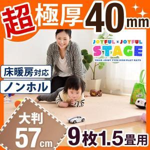 ジョイントマット 大判 プレイマット 極厚 約60cm 9枚 1.5畳 厚手 極厚40mm 床暖房対応 サイドパーツ付 防音 赤ちゃん 単色 ベビー フロアマット パズルマット|tansu
