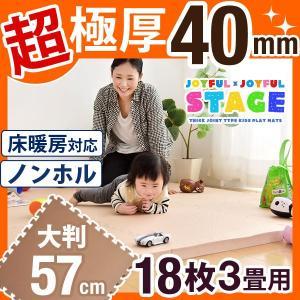 ジョイントマット プレイマット 大判 約60cm 18枚 3畳 厚手 極厚40mm 床暖房対応 サイドパーツ付 防音 赤ちゃん 単色 ベビー フロアマット パズルマット|tansu
