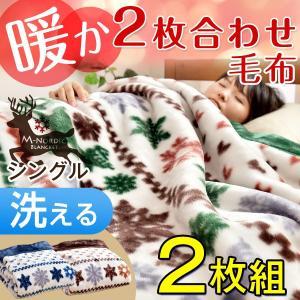 毛布 シングル 2枚組 2枚合わせ 衿付き 衿付 マイヤー毛布 洗える ノルディック柄 二枚合わせ 2枚セット ケット ブランケット 北欧 布団 寝具 丸洗いOK