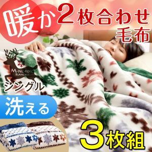 毛布 シングル 3枚組 2枚合わせ 衿付き 衿付 マイヤー毛布 洗える ノルディック柄 二枚合わせ 3枚セット ケット ブランケット 北欧 布団 寝具 丸洗いOK