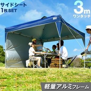 テント タープテント アルミフレーム 3m×3m  ワンタッ...