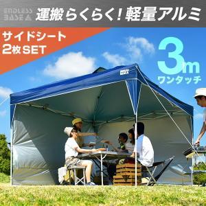 テント ワンタッチタープ タープテント 3m サイドシート2...