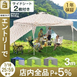 タープテント 3m×3m ワンタッチタープ テント サイドシート2枚付き タープ アウトドア キャンプ サイドシートセット|タンスのゲンPayPayモール店