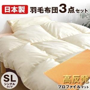 布団セット 羽毛布団 3点セット シングルロング 日本製 掛け布団 高反発マットレス 枕 240dp プロファイル|tansu