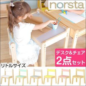 正規品 大和屋 ノスタ リトルデスク & リトルチェア セット 子供テーブルセット 引き出し キッズデスク 高さ調整可能 子供テーブル|tansu