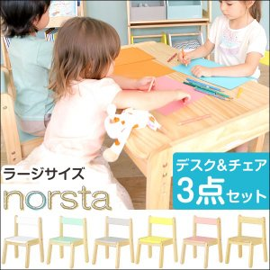 【正規品】 大和屋 ノスタ ラージデスク & リトルチェア 2脚 セット 4人用 子供テーブルセット 引き出し キッズデスク 高さ調整可能 子供テーブル|tansu
