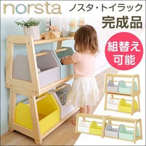 大和屋 ノスタ トイラック norsta 完成品 メーカー保証1年間 木製 子供用 おもちゃ箱 トイボックス ラック キッズ 子供 こども|tansu