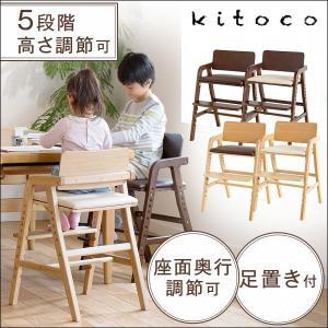キトコ キッズダイニングチェア 学習チェア ハイチェア 木製...