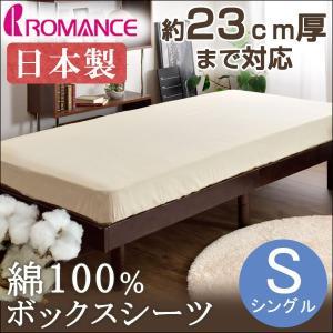 ボックスシーツ シングル 日本製 綿100% ベッド カバー ロマンスアミー 厚さ〜23cm対応 ロマンス小杉|tansu