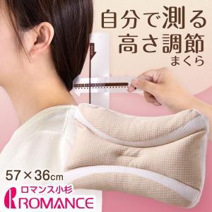 枕 まくら 洗える枕 パイプ 安眠枕 首こり 肩こり 日本製 57×36 快眠枕 洗える 高さ調節 ロマンス小杉 tansu