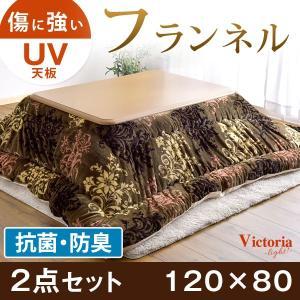 こたつ コタツ 炬燵 家具調 長方形 120cm こたつ布団 2点セット UV塗装 継ぎ脚 帝人 フィルケア 抗菌 防臭 洗える フランネル 木製 メトロ|tansu