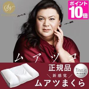 枕 まくら ムアツ枕 安眠枕 快眠枕 昭和西川 ムアツ ムアツまくら パイプ 日本製 肩こり パイプ|tansu