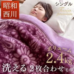 毛布 シングル 2枚合わせ 昭和西川 ボリューム 掛け毛布 西川毛布 西川毛布 合わせ毛布 毛布布団 衿付き 洗える 二枚合わせ毛布 ウォッシャブル 掛け毛布|tansu