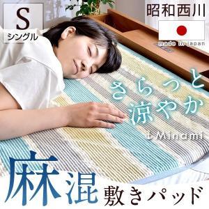 敷きパッド 麻混敷きパッド 敷パッド シングル 日本製 昭和西川 西川 吸汗 速乾 綿麻 ベッドパッド tansu