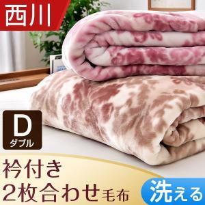 毛布 ダブル 2枚合わせ 昭和西川 ボリューム 掛け毛布 西...