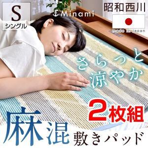 敷きパッド 麻混敷きパッド 敷パッド シングル 2枚組 日本製 昭和西川 西川 2枚セット 吸汗 速乾 ベッドパッド tansu