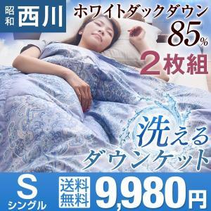 [送料無料]   ・昭和西川のダウンケット ・冷房冷え対策に!ホワイトダックダウン85% ・活躍時期...