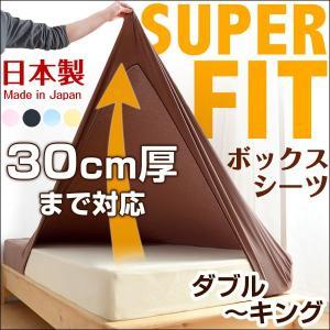ボックスシーツ ダブルロング クイーン キング マットレスカバー 洗える マットレス ベッドカバー マットカバー ダブルロング 厚さ30cm対応|tansu