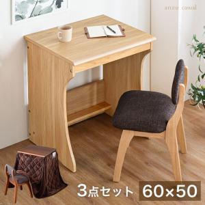 こたつ コタツ 炬燵 3点セット 長方形 ハイタイプ 60×50 パーソナルコタツ テーブル チェア...