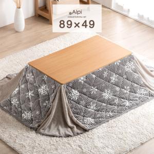 こたつ コタツ こたつテーブルセット 2点セット 長方形 幅90cm 90×50cm 掛け布団 洗える 2点セット おしゃれ|tansu
