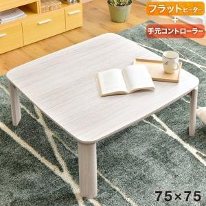 こたつ 正方形 本体 75cm テーブル ローテーブル ヒーター フラットヒーター 折れ脚 コタツ こたつテーブル  省エネ 75×75の写真
