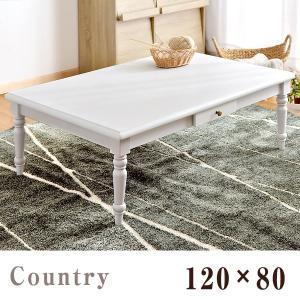 カントリー こたつ 長方形 120 家具調 コタツ120×80 こたつテーブル おしゃれ tansu