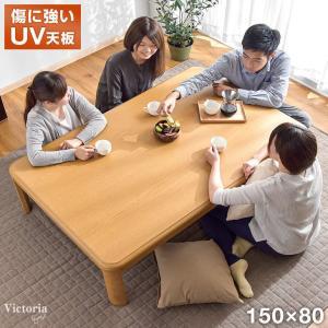 こたつ テーブル 長方形 150 コタツ 家具調こたつ 継ぎ脚 コタツテーブル こたつテーブル 継足 座卓 おしゃれ シンプル モダン 木製【大型商品】