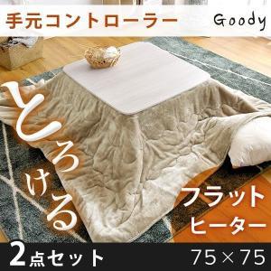 こたつ コタツ 炬燵 2点セット 75×75 正方形 フラットヒーター 家具調 暖かい こたつ布団 ...