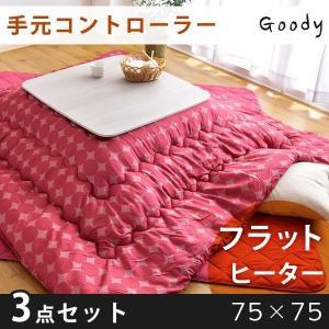 こたつ コタツ 炬燵 3点セット 75×75 正方形 フラットヒーター 折れ脚 家具調 暖かい こたつ布団  コタツ布団 コタツセット こたつテーブル|tansu