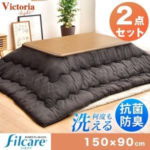 こたつ 家具調 長方形 2点セット 150 こたつ 本体 + 日本製 こたつ布団 掛け こたつセット こたつ布団 コタツ 座卓 木製 暖房 セットの写真