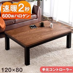 こたつ コタツ 炬燵 こたつテーブル 本体 長方形 幅120 おしゃれ センターテーブル tansu