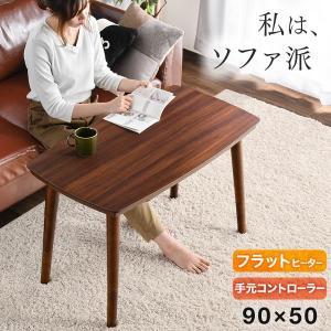 こたつ コタツ 本体 テーブル 長方形 90×50 こたつテーブル おしゃれ フラットヒーター 2AWY こたつ本体 センターテーブル ローテーブル リビングテーブル