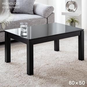 こたつ  長方形 コタツ 炬燵 テーブル おしゃれ 幅80cm ローテーブル 座卓 暖卓 シンプル センターテーブル|タンスのゲンPayPayモール店
