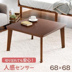 こたつ テーブル コタツ 炬燵 本体 正方形 おしゃれ 北欧 センターテーブル ローテーブル リビングテーブル 人感センサー