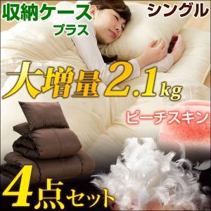 布団セット シングル 4点 暖かい羽根布団セット 収納ケース付き 組布団 掛け布団 敷き布団 枕|tansu