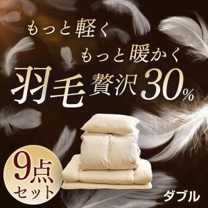 布団セット 布団9点セット ダブル 羽根布団セット  ダウン30% 収納ケース カバー付|tansu