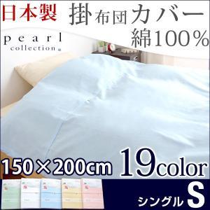 掛け布団カバー シングル 19色 日本製 150×200cm...