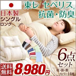 布団セット 布団6点セット 日本製 シングル 抗菌防臭 日本製布団セット ふとんセット 組布団セット 日本製の写真