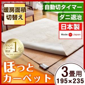 ホットカーペット 3畳 日本製 本体 電気カーペット 235×195 長方形 ダニ退治 カーペット ...
