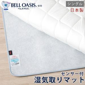 除湿シート 湿気取りマット 除湿マット シングル 日本製 除湿 シート 帝人 ベルオアシス 吸湿マット 湿気対策|tansu